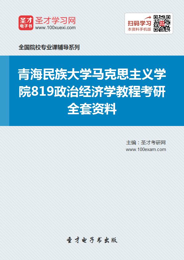 2017年青海民族大学马克思主义学院819政治经济学教程考研全套资料