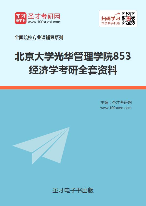 2017年北京大学光华管理学院853经济学考研全套资料