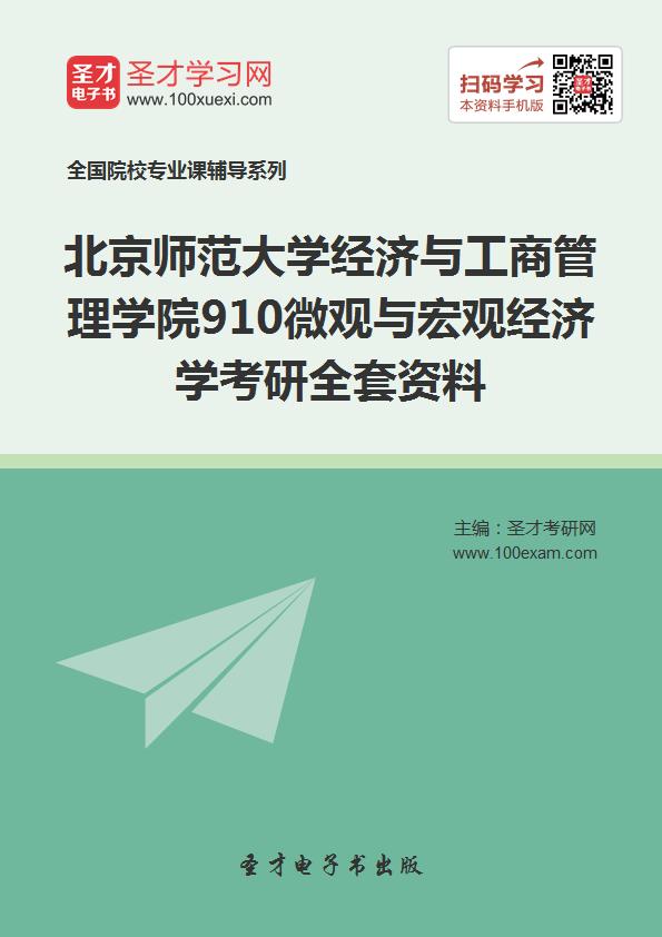 2017年北京师范大学经济与工商管理学院910微观与宏观经济学考研全套资料