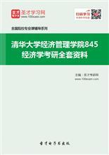 清华大学经济管理学院845经济学考研全套资料