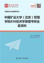 2018年中国矿业大学(北京)管理学院836经济学原理考研全套资料