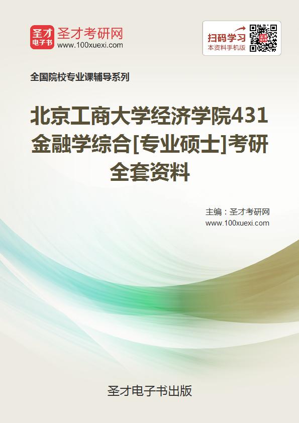 2017年北京工商大学经济学院431金融学综合[专业硕士]考研全套资料