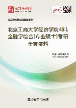 2018年北京工商大学经济学院431金融学综合[专业硕士]考研全套资料