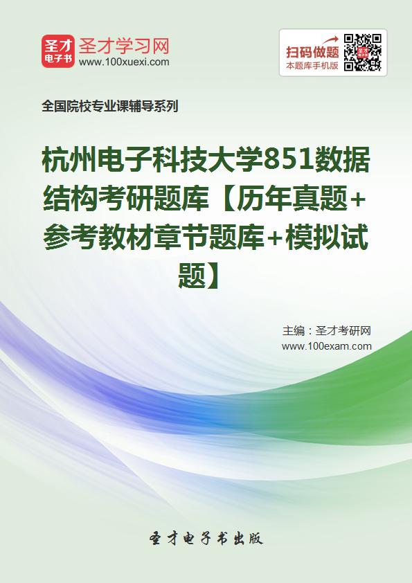 2017年杭州电子科技大学851数据结构考研题库【历年真题+参考教材章节题库+模拟试题】