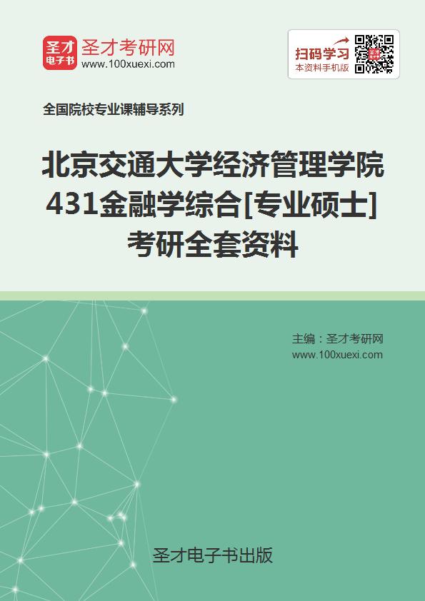 2017年北京交通大学经济管理学院431金融学综合[专业硕士]考研全套资料