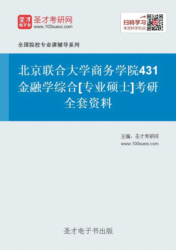 2017年北京联合大学431金融学综合[专业硕士]考研全套资料