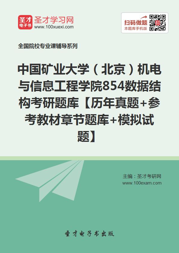 2017年中国矿业大学(北京)机电与信息工程学院854数据结构考研题库【历年真题+参考教材章节题库+模拟试题】