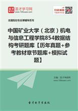 2019年中国矿业大学(北京)机电与信息工程学院854数据结构考研题库【历年真题+参考教材章节题库+模拟试题】