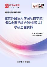 2020年北京外国语大学国际商学院431金融学综合[专业硕士]考研全套资料