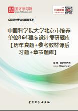 2018年中国科学院大学北京市培养单位864程序设计考研题库【历年真题+参考教材课后习题+章节题库】