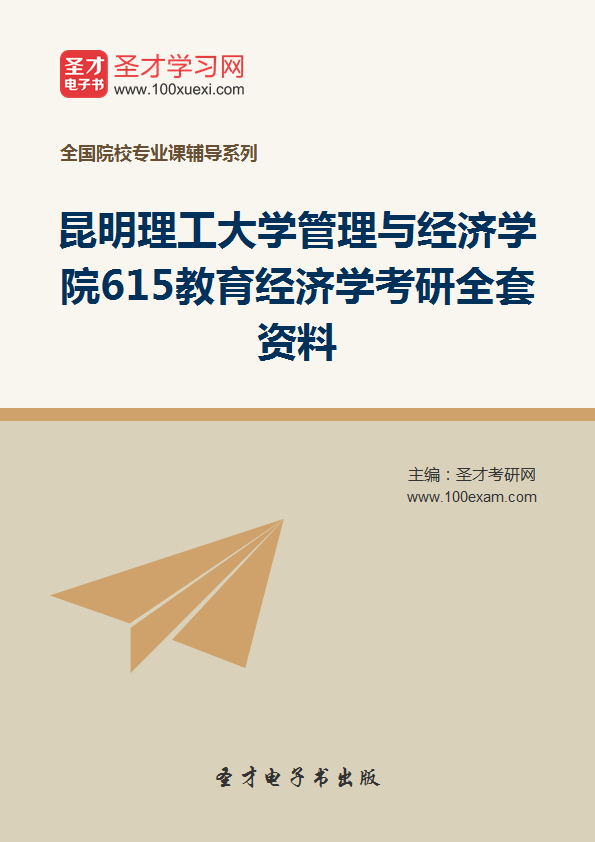 2017年昆明理工大学管理与经济学院615教育经济学考研全套资料