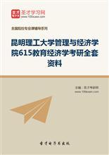 2020年昆明理工大学管理与经济学院615教育经济学考研全套资料