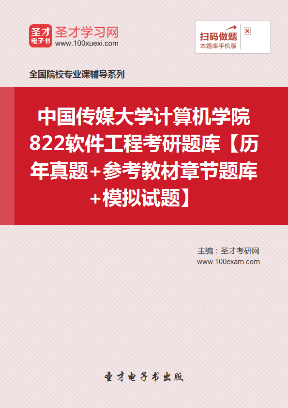 2017年中国传媒大学计算机学院822软件工程考研题库【历年真题+参考教材章节题库+模拟试题】