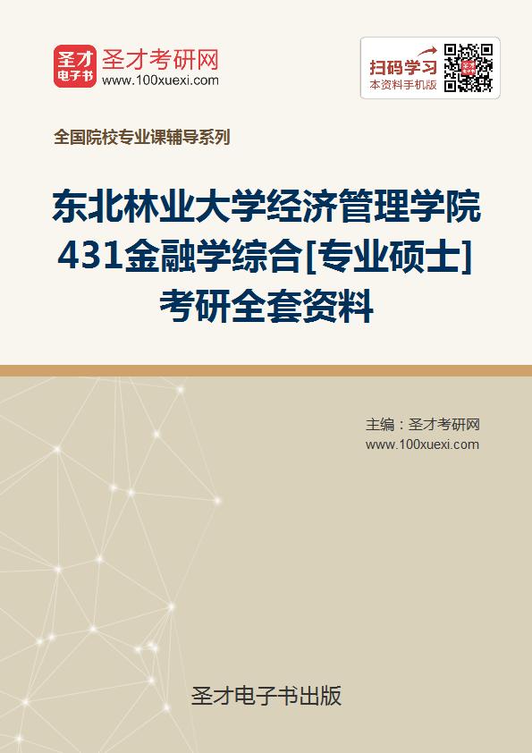 2017年东北林业大学经济管理学院431金融学综合[专业硕士]考研全套资料