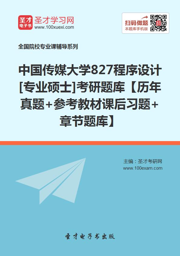 2017年中国传媒大学827程序设计[专业硕士]考研题库【历年真题+参考教材课后习题+章节题库】