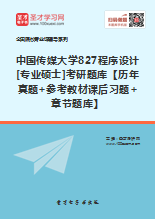 2019年中国传媒大学827程序设计[专业硕士]考研题库【历年真题+参考教材课后习题+章节题库】
