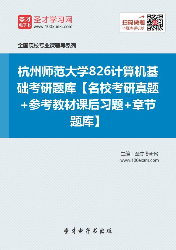 2017年杭州师范大学826计算机基础考研题库【名校考研真题+参考教材课后习题+章节题库】