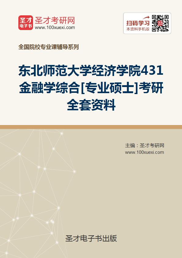 2017年东北师范大学经济学院431金融学综合[专业硕士]考研全套资料
