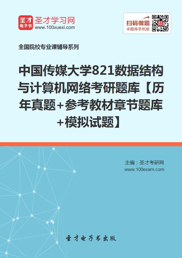 2017年中国传媒大学821数据结构与计算机网络考研题库【历年真题+参考教材章节题库+模拟试题】