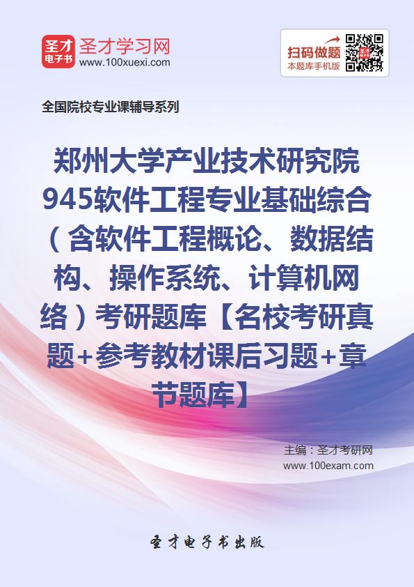 2017年郑州大学产业技术研究院945软件工程专业基础综合(含软件工程概论、数据结构、操作系统、计算机网络)考研题库
