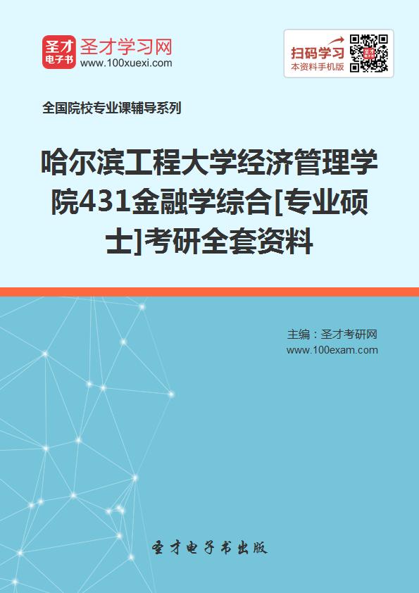 2017年哈尔滨工程大学经济管理学院431金融学综合[专业硕士]考研全套资料