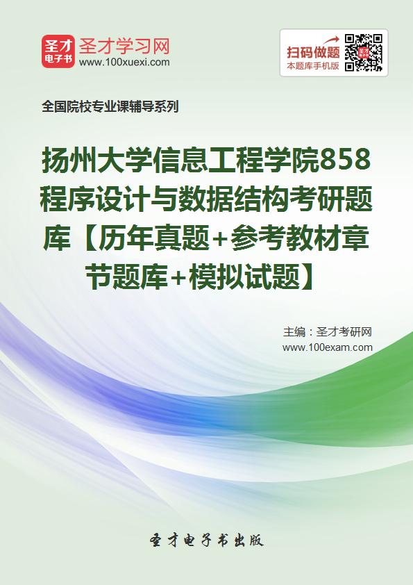 2017年扬州大学信息工程学院858程序设计与数据结构考研题库【历年真题+参考教材章节题库+模拟试题】