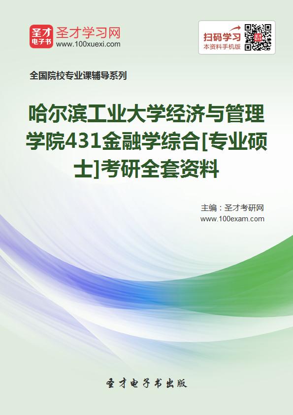 2017年哈尔滨工业大学经济与管理学院431金融学综合[专业硕士]考研全套资料