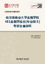 2017年哈尔滨商业大学金融学院431金融学综合[专业硕士]考研全套资料