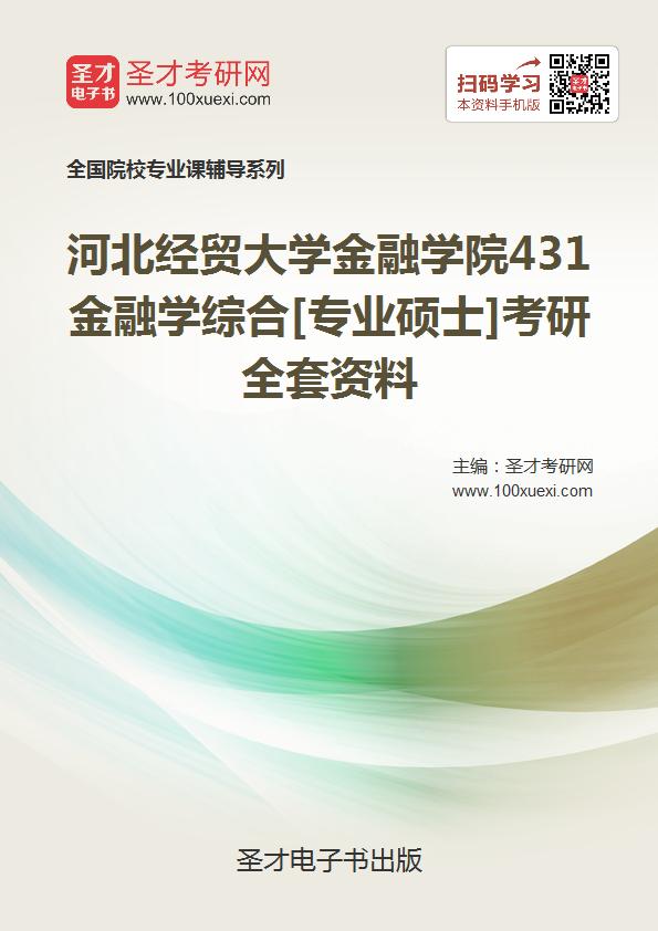 2017年河北经贸大学431金融学综合[专业硕士]考研全套资料