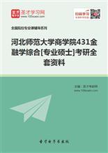 2017年河北师范大学商学院431金融学综合[专业硕士]考研全套资料