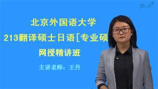 2017年北京外国语大学213翻译硕士日语[专业硕士]网授精讲班【教材精讲+考研真题串讲】