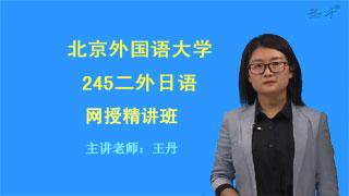 2017年北京外国语大学245二外日语网授精讲班【教材精讲+考研真题串讲】