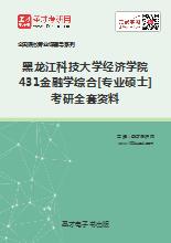 2017年黑龙江科技大学经济学院431金融学综合[专业硕士]考研全套资料