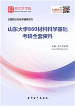 2019年山东大学860材料科学基础考研全套资料