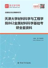 2019年天津大学材料科学与工程学院862金属材料科学基础考研全套资料