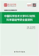 2019年中国科学技术大学802材料科学基础考研全套资料
