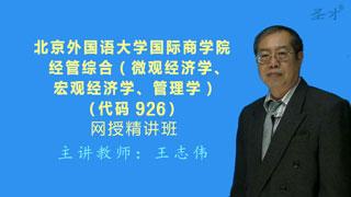 2020年北京外国语大学国际商学院926经管综合(微观经济学、宏观经济学、管理学)网授精讲班(教材精讲+考研真题串讲)