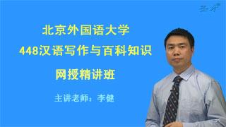 2020年北京外国语大学448汉语写作与百科知识[专业硕士]网授精讲班【教材精讲+考研真题串讲】