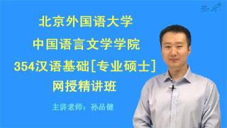 2019年北京外国语大学中国语言文学学院354汉语基础[专业硕士]网授精讲班【教材精讲+考研真题串讲】