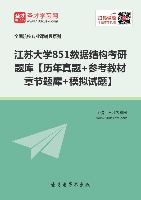 2017年江苏大学851数据结构考研题库【历年真题+参考教材章节题库+模拟试题】
