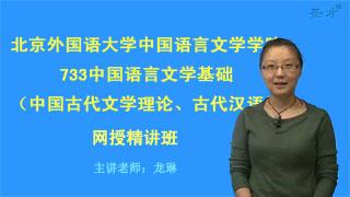 2017年北京外国语大学中国语言文学学院733中国语言文学基础(中国古代文学理论、古代汉语)网授精讲班【教材精讲+考研真题串讲】