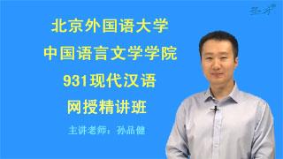 2017年北京外国语大学中国语言文学学院931现代汉语网授精讲班【教材精讲+考研真题串讲】