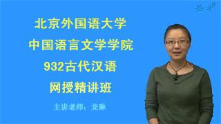 2017年北京外国语大学中国语言文学学院932古代汉语网授精讲班【教材精讲+考研真题串讲】