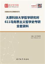 2017年太原科技大学哲学研究所611马克思主义哲学史考研全套资料