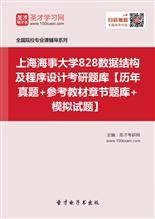 2017年上海海事大学828数据结构及程序设计考研题库【历年真题+参考教材章节题库+模拟试题】