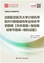 2019年沈阳航空航天大学计算机学院805数据结构专业综合考研题库【历年真题+指定教材章节题库+模拟试题】