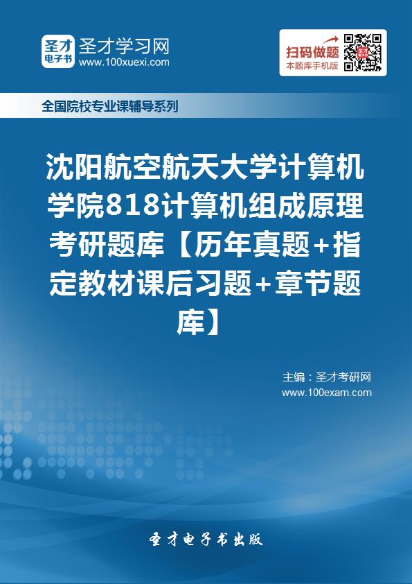 2017年沈阳航空航天大学计算机学院818计算机组成原理考研题库【历年真题+指定教材课后习题+章节题库】