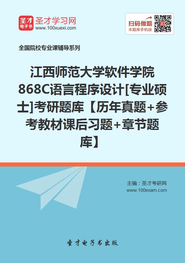 2017年江西师范大学软件学院868C语言程序设计[专业硕士]考研题库【历年真题+参考教材课后习题+章节题库】