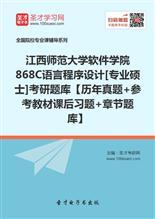 2018年江西师范大学软件学院868C语言程序设计[专业硕士]考研题库【历年真题+参考教材课后习题+章节题库】