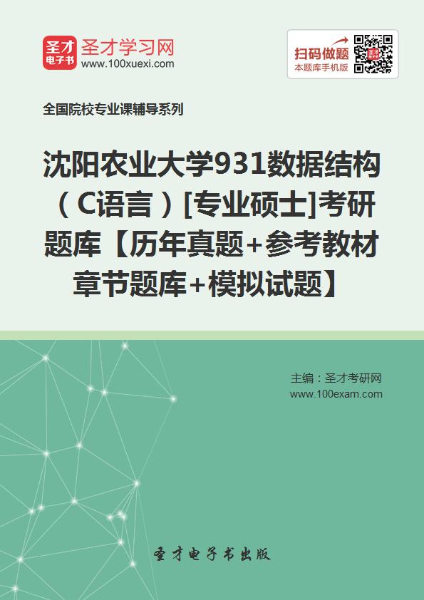 2017年沈阳农业大学931数据结构(C语言)[专业硕士]考研题库【历年真题+参考教材章节题库+模拟试题】